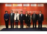media-file-3984-encuentro-empresarial-espana-china.jpg